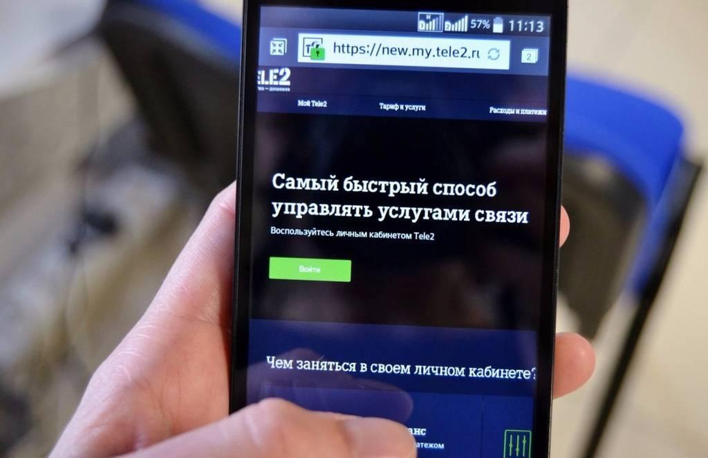 detalizaciya-zvonkov-tele2.jpg