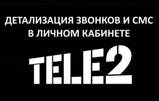 detalizatsiya-zvonkov-na-tele2.jpg