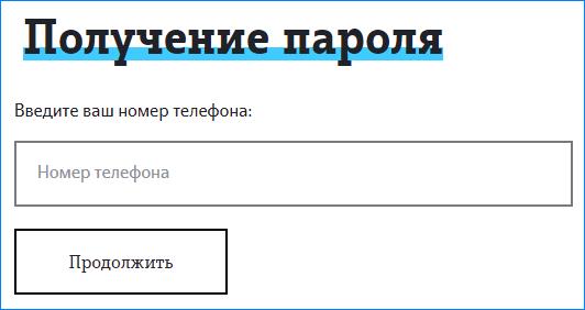 poluchenie-parolya.png