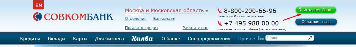 vhod-v-internet-bank-sovkombank.png