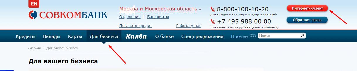 vhod-v-internet-klient-sovkombanka.png