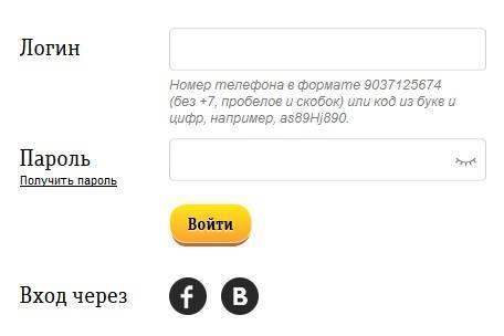 beeline-lk-modem-register.jpg