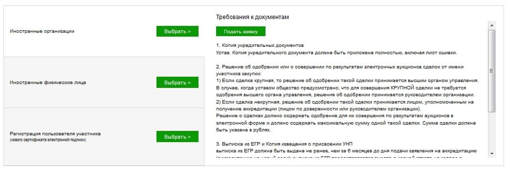 sberbank-ast7.jpg