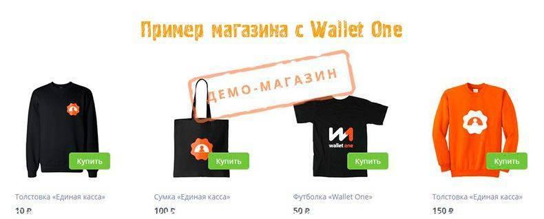 wallet-one-magazin.jpg