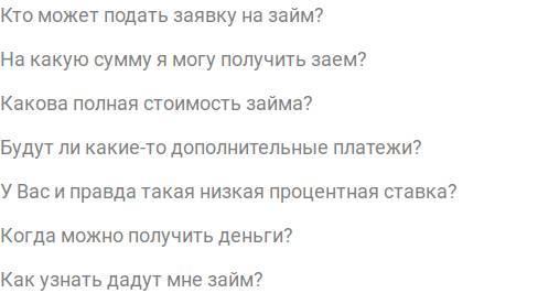 faq_usloviya_zayma_1.jpg