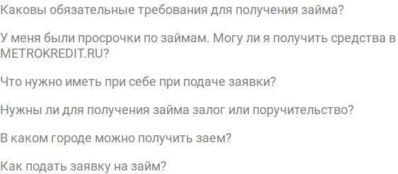 faq_chto_nuzhno_dlya_oformleniya_zayma_2.jpg