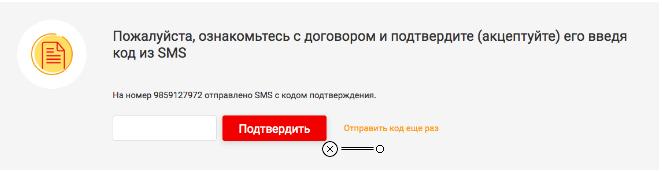 metrokredit-step-8.png