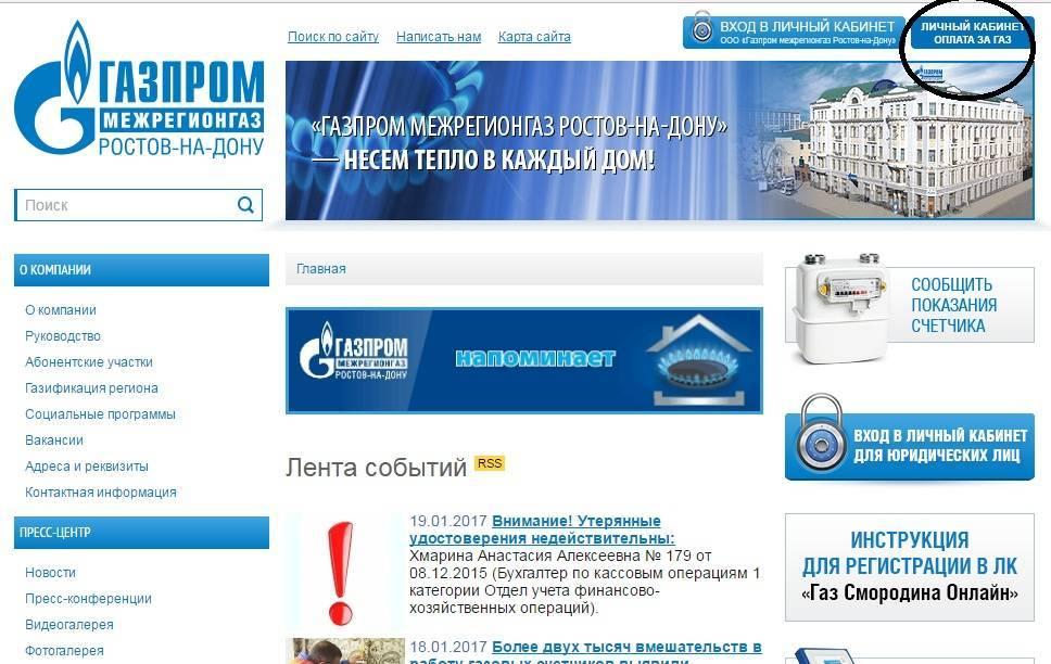 mezhregiongaz-rostov-na-donu-ofitsialnyiy-sayt.jpg