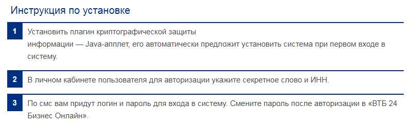 5-vtb-24-biznes-onlayn-lichnyy-kabinet.png