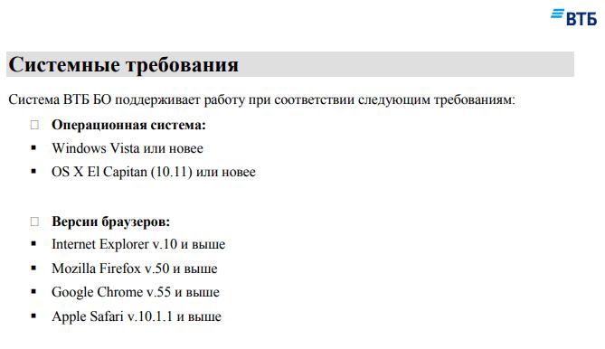 sistemnye-trebovaniya.png