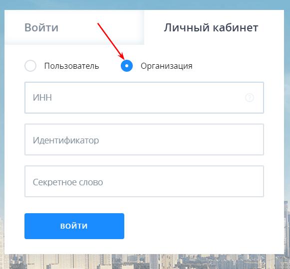 vhod-v-lichniy-kabinet-biznes-onlayn.png