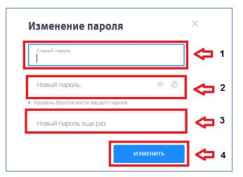 izmenenie-parolya.png