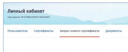 zapros-sertifikata.png