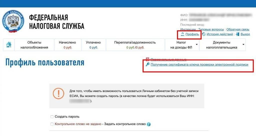 lk-nalog-ru-1024x546.jpg