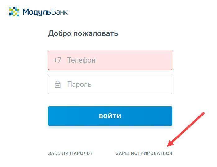 lichnyi-kabinet-modulbank-registratciya.jpg