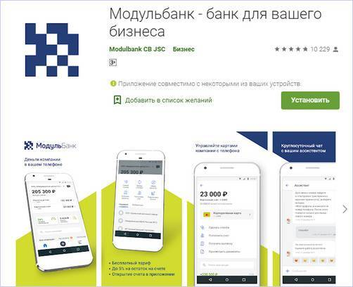 mobilnoe-prilozhenie-modulbank.jpg