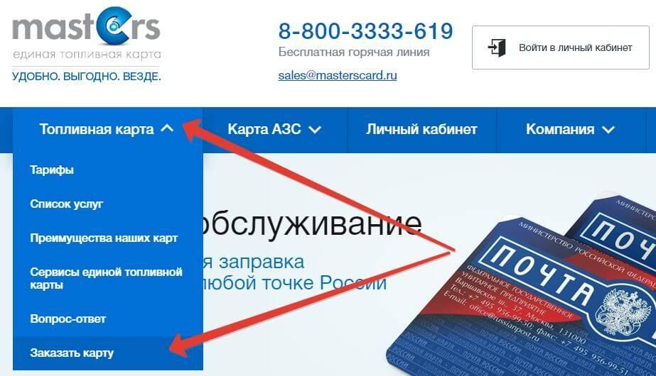 toplivnaya-karta-masters-1.jpg