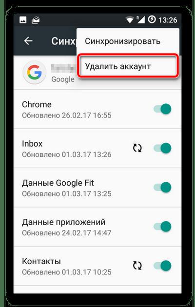 ustranenie-oshibki-neobhodimo-vojti-v-akkaunt-google.png