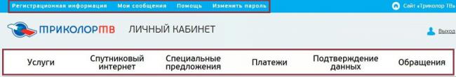 trikolor-tv-lichnyj-kabinet-1.png
