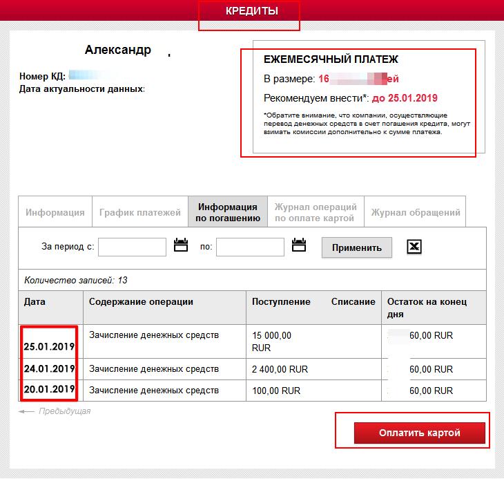 oplatit-kredit-kartoy-cherez-lichnyy-kabinet.png