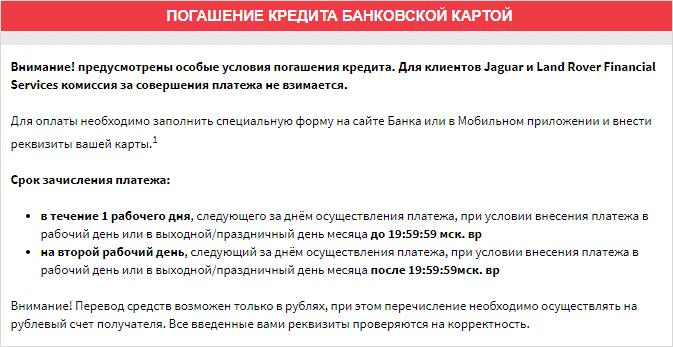 rusfinans-pogashenie-kredita-bankovskoy-kartoy-na-sayte.png