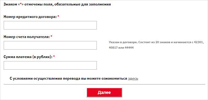 oplata-kredita-po-nomeru-dogovora.png