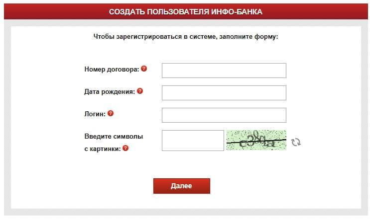 rusfinansbank-registraciya-lichnogo-kabineta.jpg