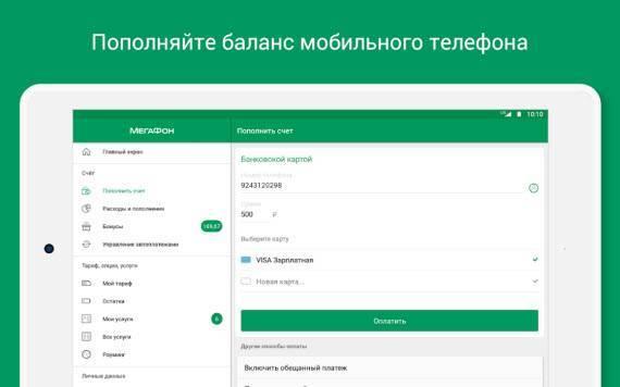 МегаФон-Личный-кабинет-пополнение.jpg