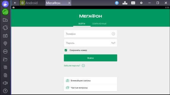 МегаФон-Личный-кабинет-в-BlueStacks.jpg