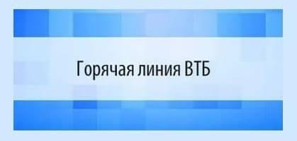 telefon-vtb-telefon2.jpg