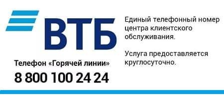 telefon-vtb-telefon.jpg