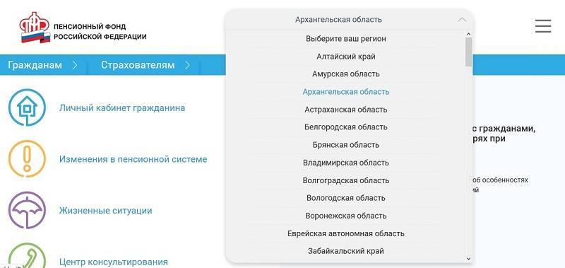 gorjachaja-linija-pensionnogo-fonda-rossii.jpg