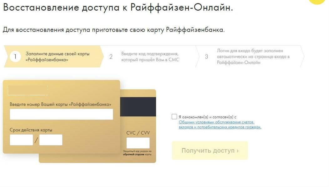 raiffaizenbank-vosstanovlenie-dostupa-1.jpg
