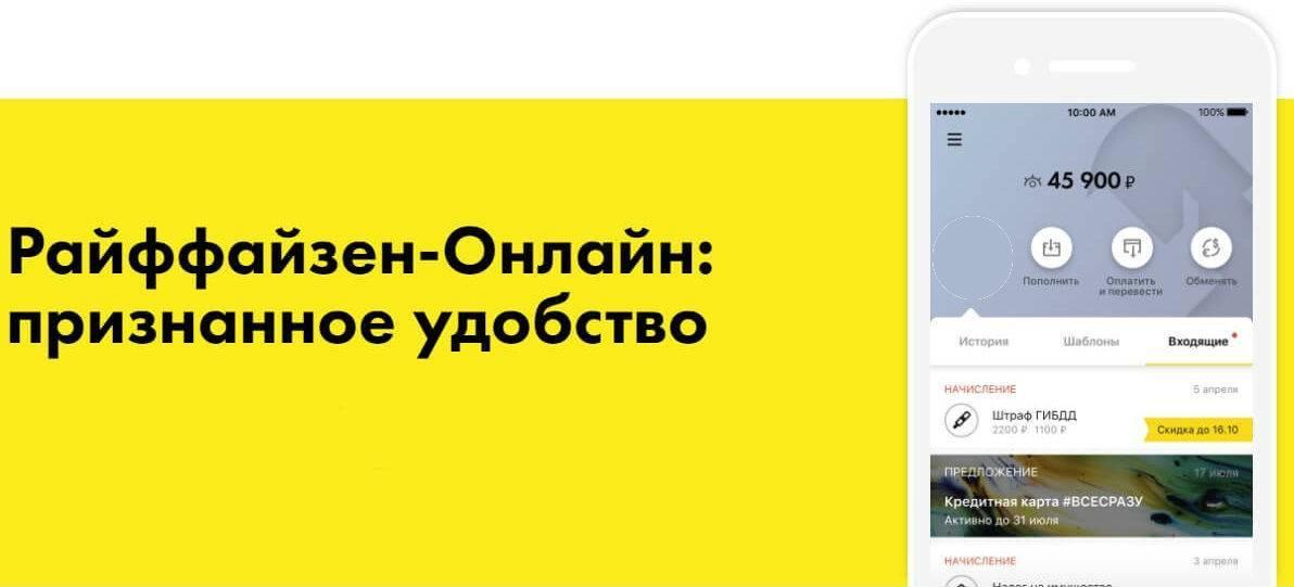 raiffaizenbank-online-prilozhenie-1.jpg