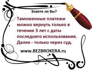 вернуть-таможенные-платежи-Bezbrokera.ru_-300x229.jpg