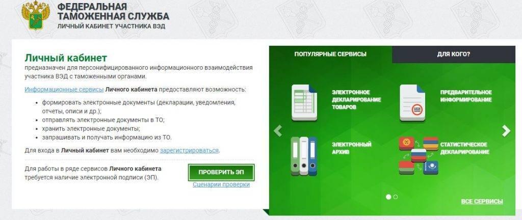 Личный-кабинет-ФТС-Bezbrokera.ru_-1024x432.jpg