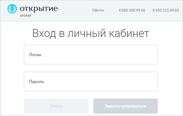 vhod-v-lichnyy-kabinet-broker.jpg