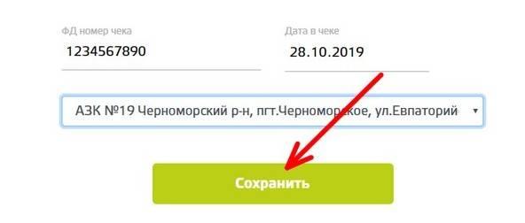 registratsiya-cheka.jpg