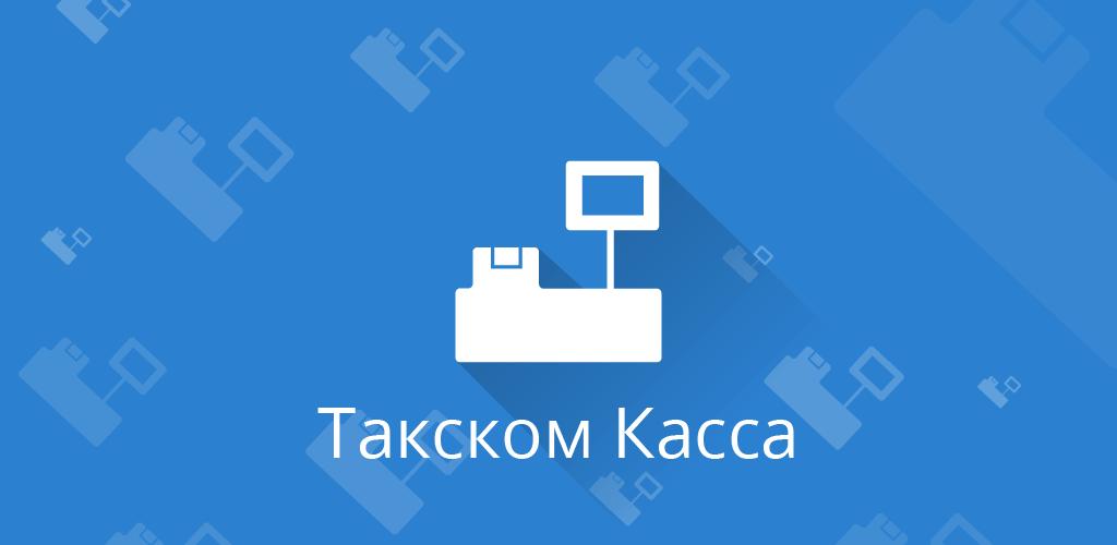 taxcom.png