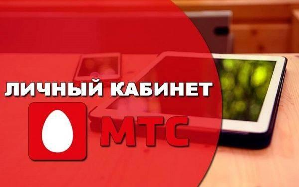 lichnyy-kabinet-mts-1-min__600x376.jpg