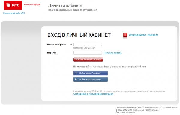 registraciya-v-lichniy-kabinet-mts__600x385.png