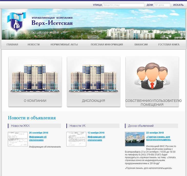 uk-verh-isetskaya_1.jpg