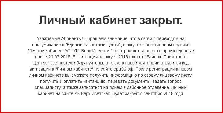 uk-verh-isetskaya_2.jpg