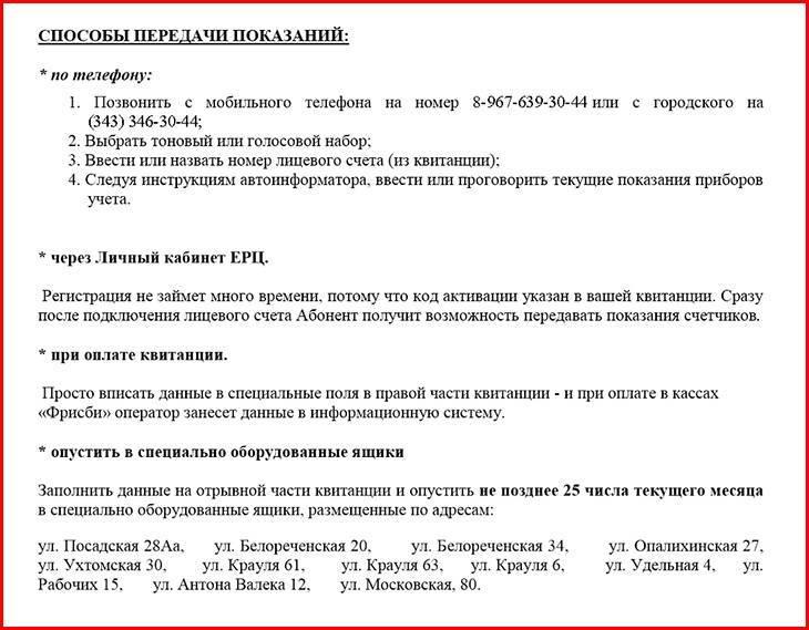 uk-verh-isetskaya_3.jpg