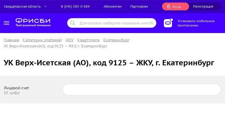 uk-verh-isetskaya_4.jpg