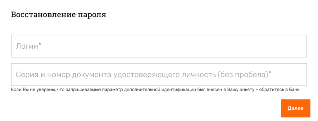 rkbank-parol-1024x390.png