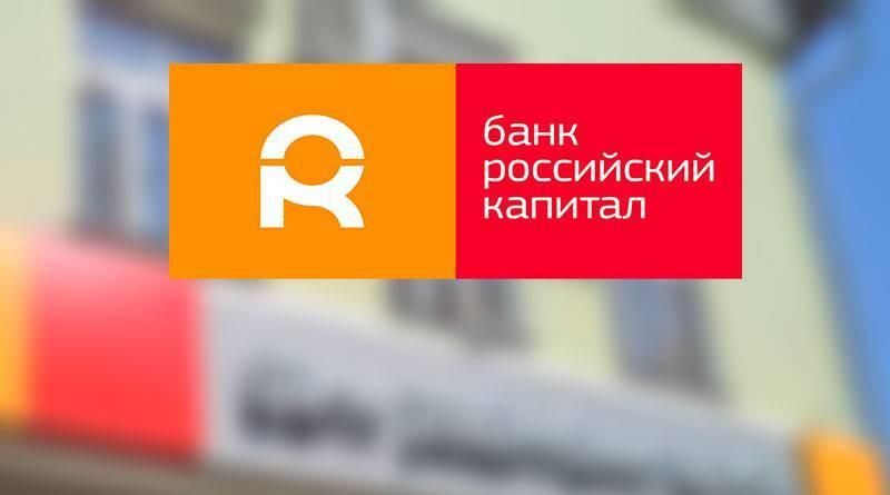 Rossijskij-kapital.jpg