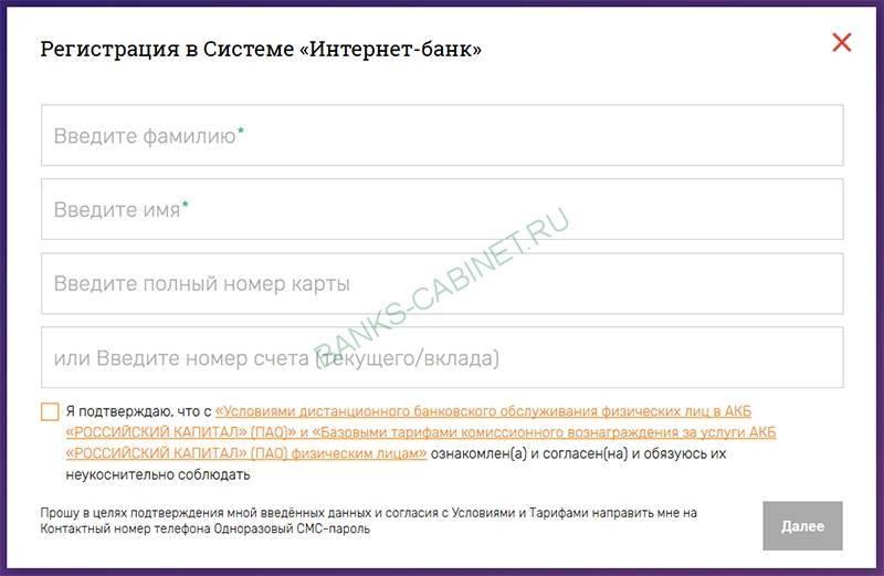 Registratsiya-Internet-banka-Rossijskij-kapital.jpg