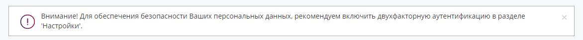 пароль-личный-кабинет-феникс.png
