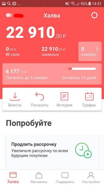 mobilnoe-prilozhenie-halva.jpg